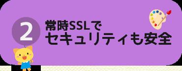 常時SSLでセキュリティも安全